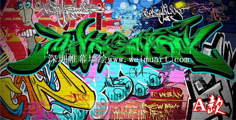 ktv涂鸦墙绘
