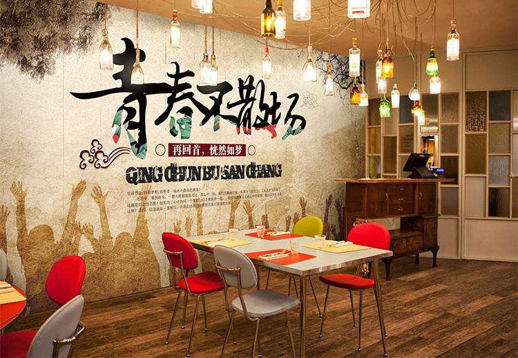 KTV酒吧餐厅墙绘-致青春